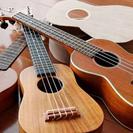 ウクレレ &ギター レッスン教室