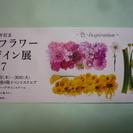 マミフラワーデザイン展 @松屋銀座 チケット1枚900円⇒50円
