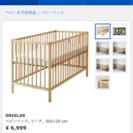 IKEAベビーベッド(値下げ!!)