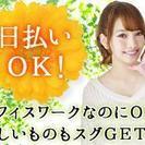 【JR蒲田駅からスグ】簡単メールオペレーター募集!即日面接可!