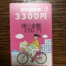 亀島駅駐輪場回数券