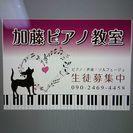 富士市松岡 加藤ピアノ教室