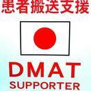 【DMAT(災害派遣医療チーム)をご存じですか?】