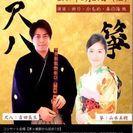 【開催間近】尺八・箏コンサート