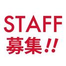 男女イベントスタッフ50名大募集!5/26〜28!