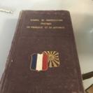 大正8年フランス語の本