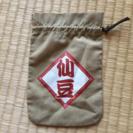 ドラゴンボール 仙豆の袋