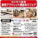 ★6/17(土)18(日)カリモク家具鶴見アウトレット『理由(ワケ...