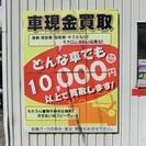 どんな車でも中古車・廃車買取 - 福岡県 春日市 出口車輌 - - その他