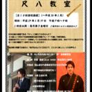 【終了】尺八教室 (→終了後も、高知県内および四国各所レッスン生...