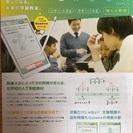 人工知能のタブレット学習体験会開催!!