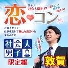 ❤2017年7月敦賀開催❤街コンMAPのイベント
