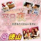 ❤2017年7月徳山開催❤街コンMAPのイベント