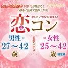 ❤2017年7月福島開催❤街コンMAPのイベント