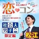 ❤2017年7月松江開催❤街コンMAPのイベント
