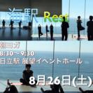 海駅Rest 朝ヨガ vo.4