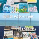 海駅Rest 読書会vo.4