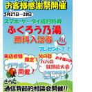 5/27・5/28 ふくろう乃湯様コラボイベント開催