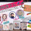 大好評!似顔絵500円!5/28錦町公園