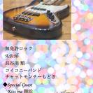 【6/4】チャットモンチーのコピーバンドなど多数のバンドが出演!チ...