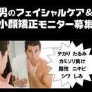 【モニター募集】男のフェイシャルケア&小顔矯正 [美容カイロ&エステ]