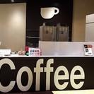 ☆高時給☆コーヒーサービススタッフ☆平日の遅番に入れる方歓迎!