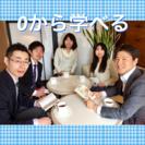 【新宿朝活】朝の時間を使って投資の勉強会