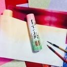 たのしい書道教室〜四条烏丸教室〜 - 京都市