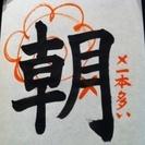 たのしい書道教室〜四条烏丸教室〜 − 京都府