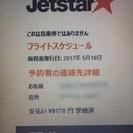 航空券 成田→福岡 ジェットスター