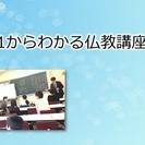 仏教講座「運命が好転する 幸せの法則」 武蔵小杉開催 6/3(土)夜