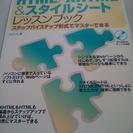 さらに値下げしました!最初より500円引き! HTML/XHTM...