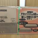 更に!値下げしました『新品』ZOJIRUSHI ホットプレート 未開封