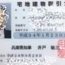 他都道府県の不動産業者様、重要事項説明書や契約書締結を当会が行います。