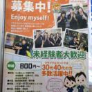 ☆ アルバイト 募集 ☆ リサイクルショップ リサイクルマ…