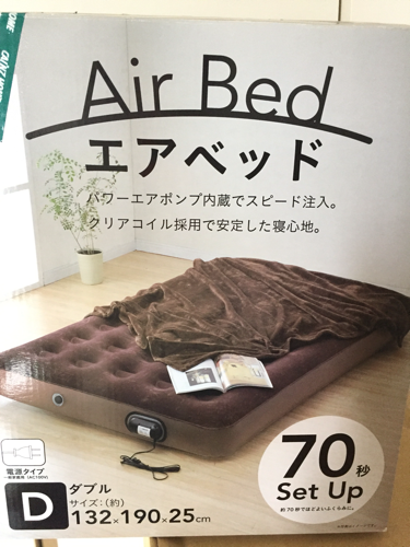 カインズ CAINZ エアベッド(ダブル) (めろりーな) 高崎のベッド