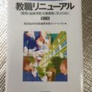 【値下!】教職リニューアル 第2版 ミネルヴァ書房