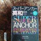【6/14まで!】スーパーアンカー 英和辞典