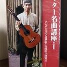 ギター名曲講座Ⅰ、Ⅱ(VHS) クラシックギター用です。