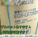 値下げ 京セラ蓄電池 EGS-LM72BⅢ1 7.2kWh 14...