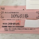株主優待券 ニトリ 10%引券