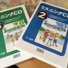 中2、中3英語のリスニングCDです。