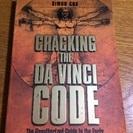 Cracking the Da Vinci Code(英語)