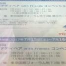 第25回 日本テディベア with Friends コンベンション...