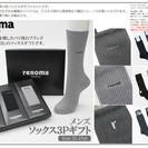 renoma メンズ 3足組 ソックス 10足セット 【満を持し...