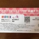 本日手渡し限定 松竹 イオンシネマ 共通チケット
