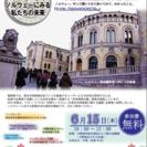 【無料】福岡県女性研修の翼報告会『ノルウェーに見る私たちの未来』