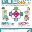 平成29年度 埼玉県介護職員雇用推進事業「介護職チャレンジ!」 熊谷市