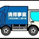 資源ごみの収集業務の助手募集 !  月~金 実働6時間で日給6....