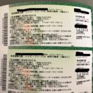 東武動物公園 激安フリーパス2枚!!